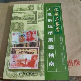 人民币纸币集藏指南