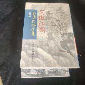 笑傲江湖点评本1-4