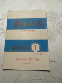 灌阳科技,优选法成果选编之一,75年第一期