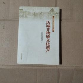 《历城记忆.文史资料》第二十三辑:历城非物质文化遗产  71-555-52-09