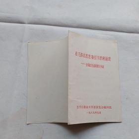 在毛泽东思想指引下胜利前进--鱼岭素治疗烧伤介绍 中医传统经验方法 64开本薄册