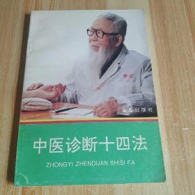 中医诊断十四法