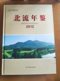 北流年鉴. 2012