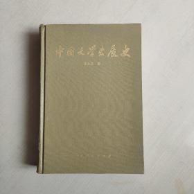 中国文学发展史 第二册