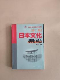 日本文化概论