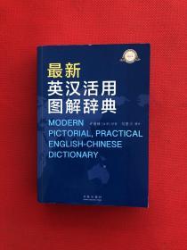 最新英汉活用图解辞典