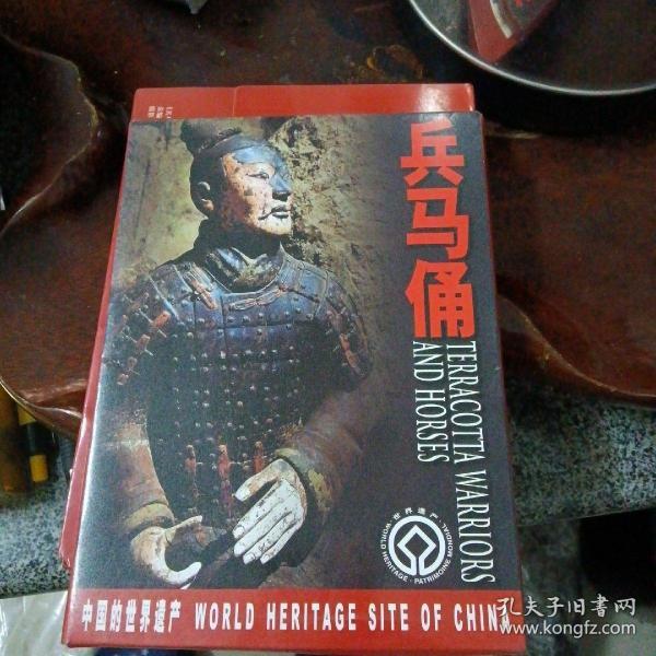兵马俑明信片(中国的世界遗产)一套20枚全