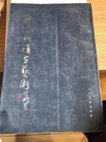 陈秀卿汉字艺术。   作者签名本