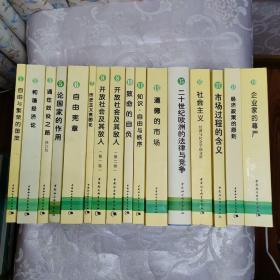 西方现代思想丛书(全20册21本)——【1、2、3、5、6、7、8、8、10、11、13、15、16、17、18、19】