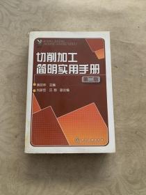 切削加工简明实用手册(第2版)
