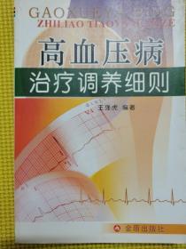 高血压病治疗调养细则