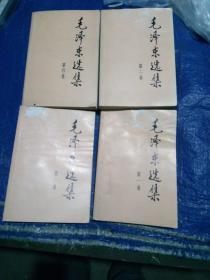 毛泽东选集1-4卷全,品相见图