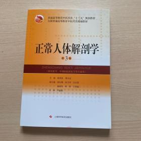 正常人体解剖学(第3版)(全国普通高等教育中医药类精编教材)内页干净