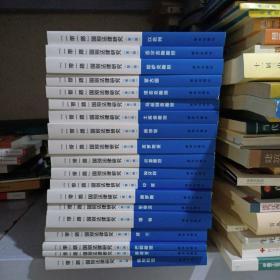 """""""一带一路""""国别法律研究(第一辑)4册(第二辑7册)(第三辑8册)19本合售(明细看图)"""