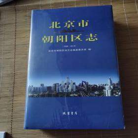 北京市朝阳区志(1996~2010)