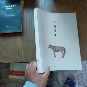 志在千里:韦江凡作品集  实物拍图 现货 无勾画