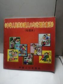 中华人民共和国人口与计划生育法 绘图本