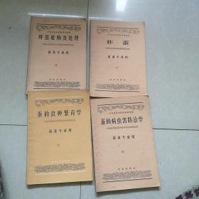 蚕的良种繁育学十鲜茧收购及处理十柞蚕十蚕的病虫害防治学(四册合售)(五十年代版)