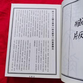 说文解字 无句读版(大16开 影印嘉庆刻本 段玉裁注解)
