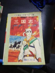 三国志.(1)桃国结义
