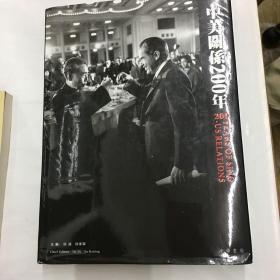 中美关系200年(8开,精装)(多张老照片 )