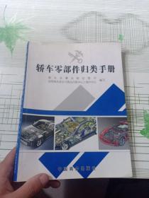 轿车零部件归类手册