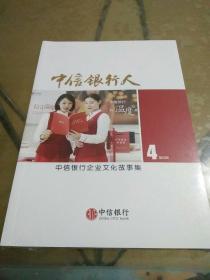 中信银行人 第四辑(中信银行企业文化故事集)