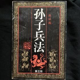 《孙子兵法》第三册 连环画 平装 浙江人民美术出版社 私藏 书品如图