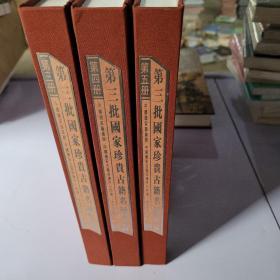 第三批国家珍贵古籍名录图录(345册和售。)