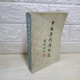 中国历代诗话选(二)