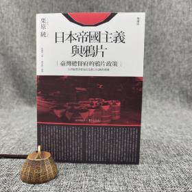 台大出版中心  栗原纯 著;徐国章 译《日本帝国主义与鸦片:台湾总督府的鸦片政策(增补版)》(锁线胶订)