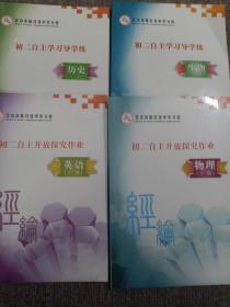 北京市陈经纶中学分校 初二自主学习导学练 物理下册 生物下册 历史下册 英语下册  四本合售