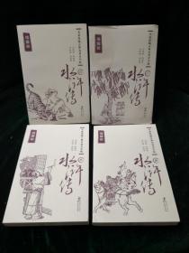 名家改编古典名著青少版(插图版):水浒传(套装共4册)