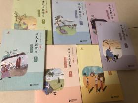 语文主题学习五年级下册