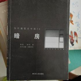 当代建筑在中国70:暗房
