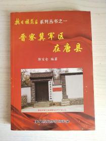 晋察冀军区在唐县