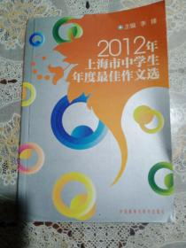 2012年上海市中学生年度最佳作文选