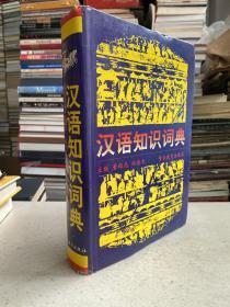 汉语知识词典(16开精装本)