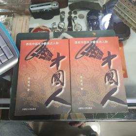透视中国人:透视中国当今的焦点人物  上下册