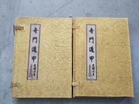 清 光绪十年【奇门遁甲】上海点石斋印制,线装版本,一套两函共八卷