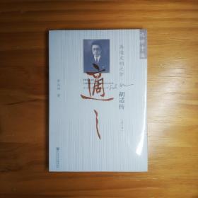 【全新,正版,塑封,现货】再造文明之梦(修订本):胡适传
