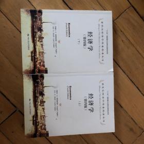经济学(第四版)(诺贝尔经济学奖获得者丛书)(上下册)