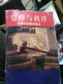 信仰与秩序:法律与宗教的复合