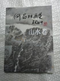 何昌林画集