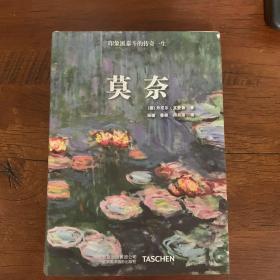 中文版 莫奈画册画集 Monet 印象派艺术家绘画作品集 TASCHEN 艺术本绘画 收藏画册