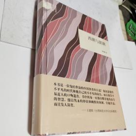 国民阅读经典:西潮与新潮