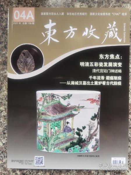 东方收藏2021-04
