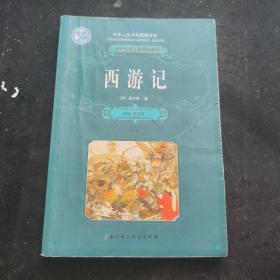 西游记 北京科学技术