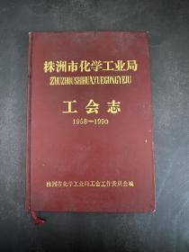 株洲市化学工业局工会志(1958---1990)