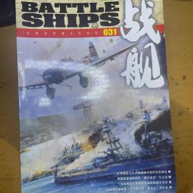 战舰杂志 031